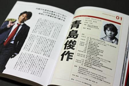 登場人物最新履歴書 「踊る大捜査線 THE MOVIE3 ヤツらを解放せよ!」PERFECT BOOK 完全読本