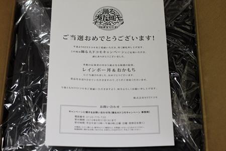 レインボー丼&おかもち 踊る大ドコモキャンペーン当選品