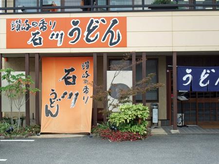 讃岐の香り うどん石川 香川県国分寺町