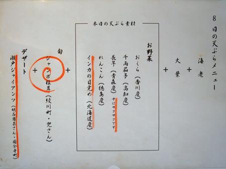 天ぷらメニュー