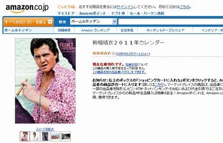 新垣結衣2011年カレンダー Amazon.co.jp