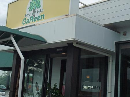 カフェレストラン「GaReen」(ガリーン) 香川県綾歌郡綾川町
