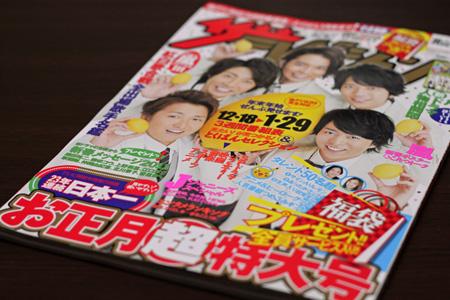 週刊ザテレビジョンお正月超特大号