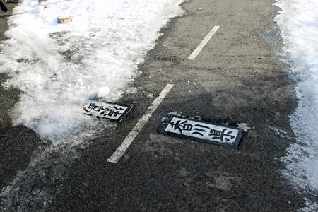 徳島県と香川県の県境