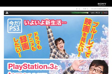 今だ!PS3キャンペーン | プレイステーション オフィシャルサイト