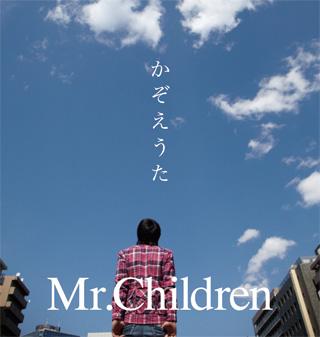 Mr.Children 新曲「かぞえうた」