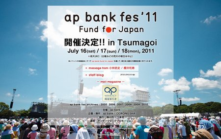 ap bank fes 11 Fund for Japan 開催決定