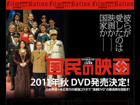 「国民の映画」DVD化決定!