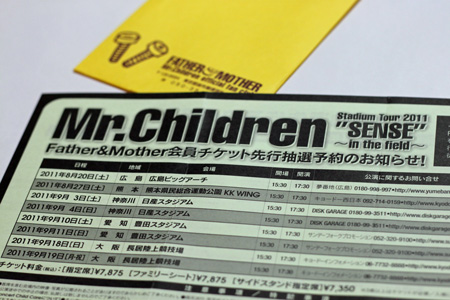 Mr.Children STADIUM TOUR 2011 SENSE -in the field- Father&Mother会員チケット先行抽選予約のお知らせ