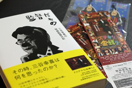 監督だもの 三谷幸喜の映画監督日記 映画「ステキな金縛り」前売券