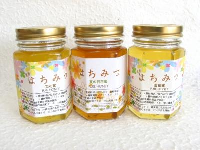 蜂蜜3本セット