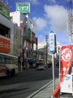 那覇市・国際通り。 どうです、この青空!!