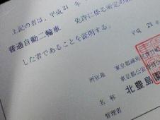 卒業証書だーい!