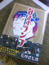 なかなかレトロテイストあふれる表紙。NHKで2時間ドラマとかどうかなあ^^