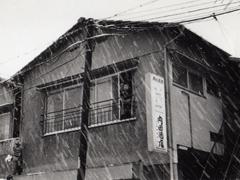 三ノ輪アパート