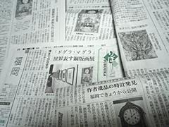 博多の新聞掲載