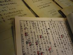 幻の赤ペン草稿