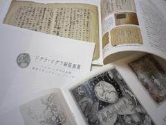 ドグラ・マグラ銅版画展図録