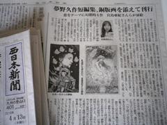 ユメユモ西日本記事