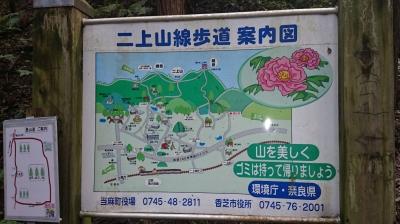 1_二上山案内図.JPG