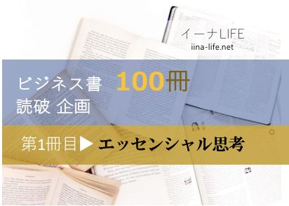 ビジネス書100冊読破企画 第1冊目▶エッセンシャル思考