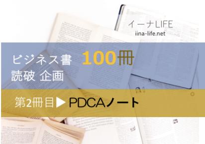 ビジネス書100冊読破企画 第2冊目▶PDCAノート
