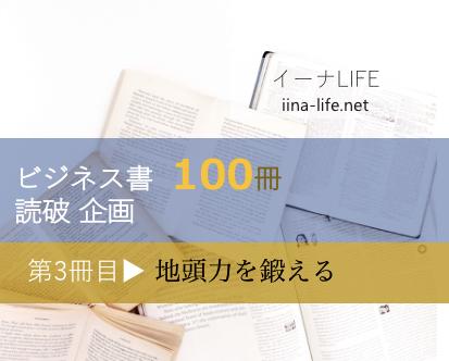 ビジネス書100冊読破企画 第3冊目 ▶ 地頭力を鍛える