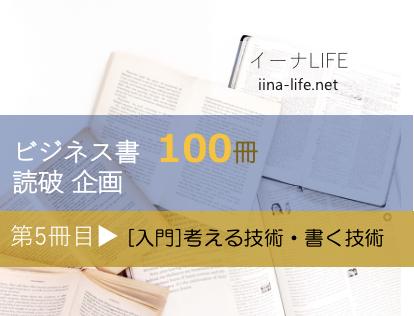 ビジネス書100冊読破企画 第5冊目▶ 入門 考える技術・書く技術