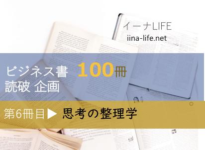 ビジネス書100冊読破企画 第6冊目▶思考の整理学