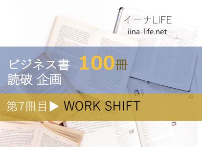 ビジネス書100冊読破企画 第7冊目▶WORK SHIFT