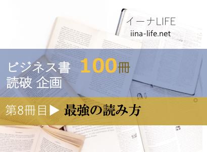 ビジネス書100冊読破企画 第8冊目▶最強の読み方
