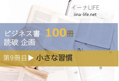 ビジネス書100冊読破企画 ▶ 第9冊