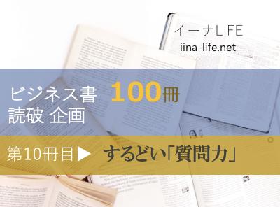 ビジネス書100冊読破企画▶するどい「質問力」