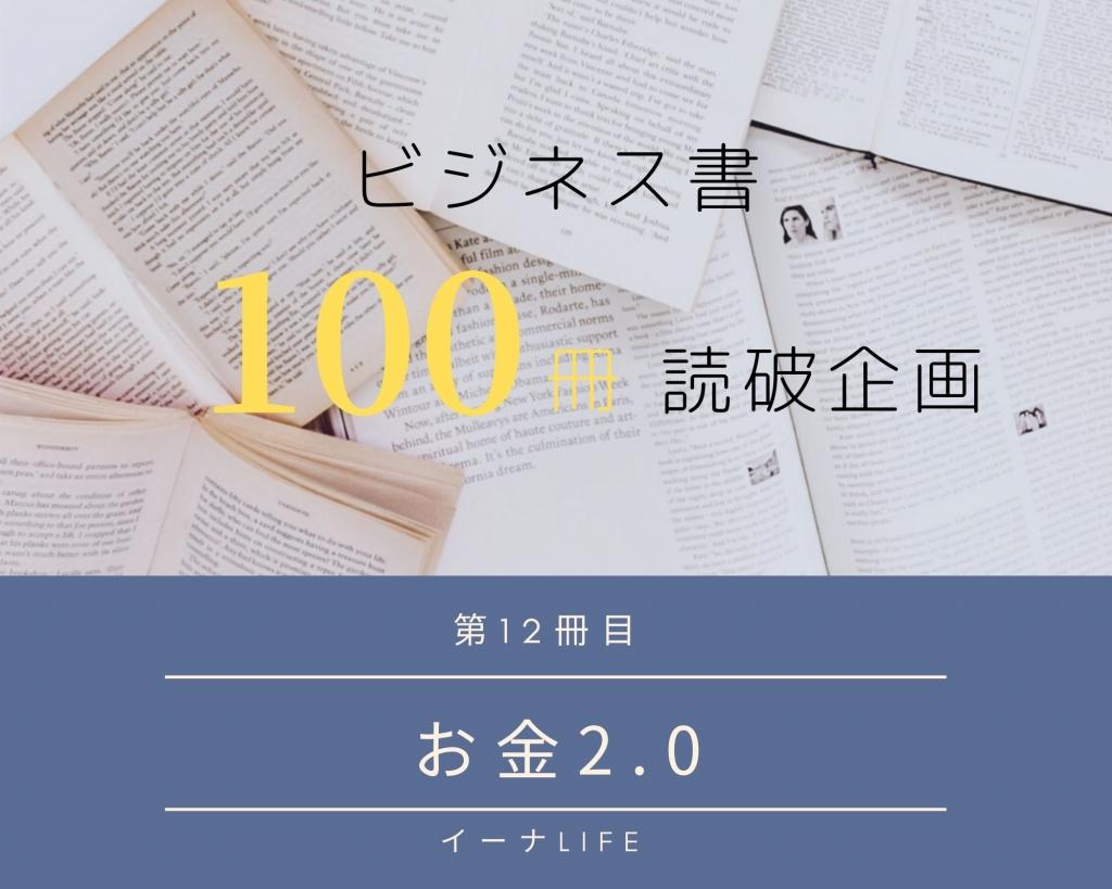 ビジネス書100冊読破企画▶第12冊目 お金2.0