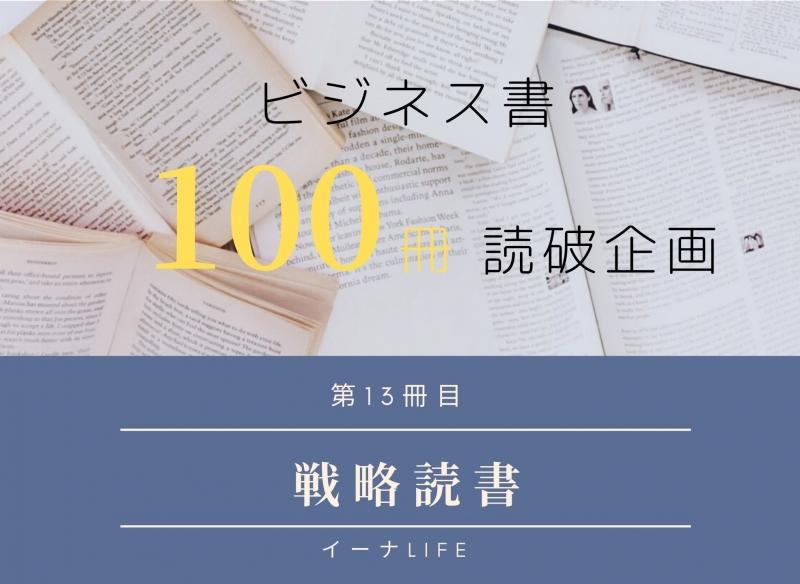 ビジネス書100冊読破企画▶第13冊目 戦略読書