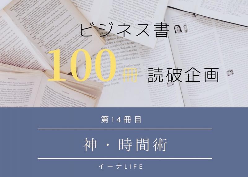 ビジネス書100冊読破企画 ▶第14冊目 神・時間術
