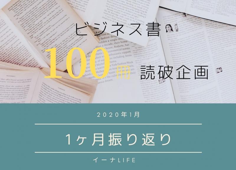 ビジネス書100冊読破企画▶ 2020年1月振り返り