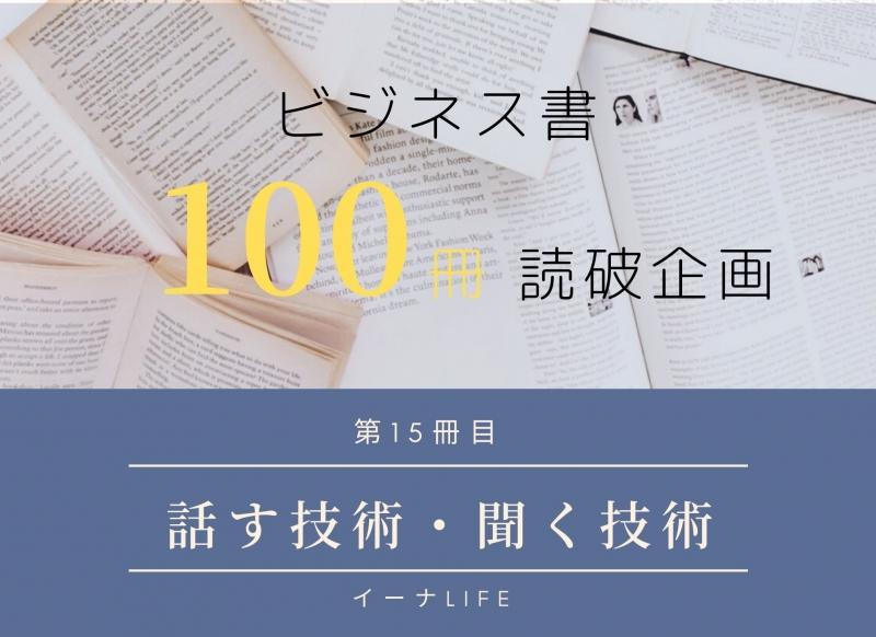 ビジネス書100冊読破企画▶第15冊目 話す技術・聞く技術