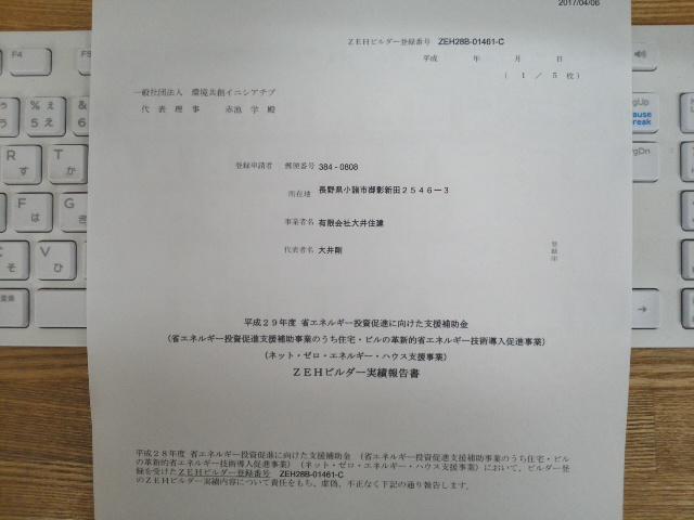 ZEHビルダー実績報告書
