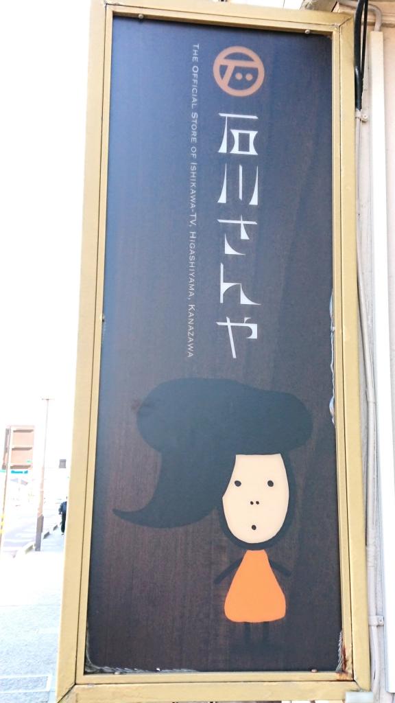 石川テレビの『石川さんや』
