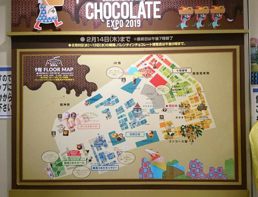 『バレンタイン チョコレート博覧会2019』阪急うめだ本店
