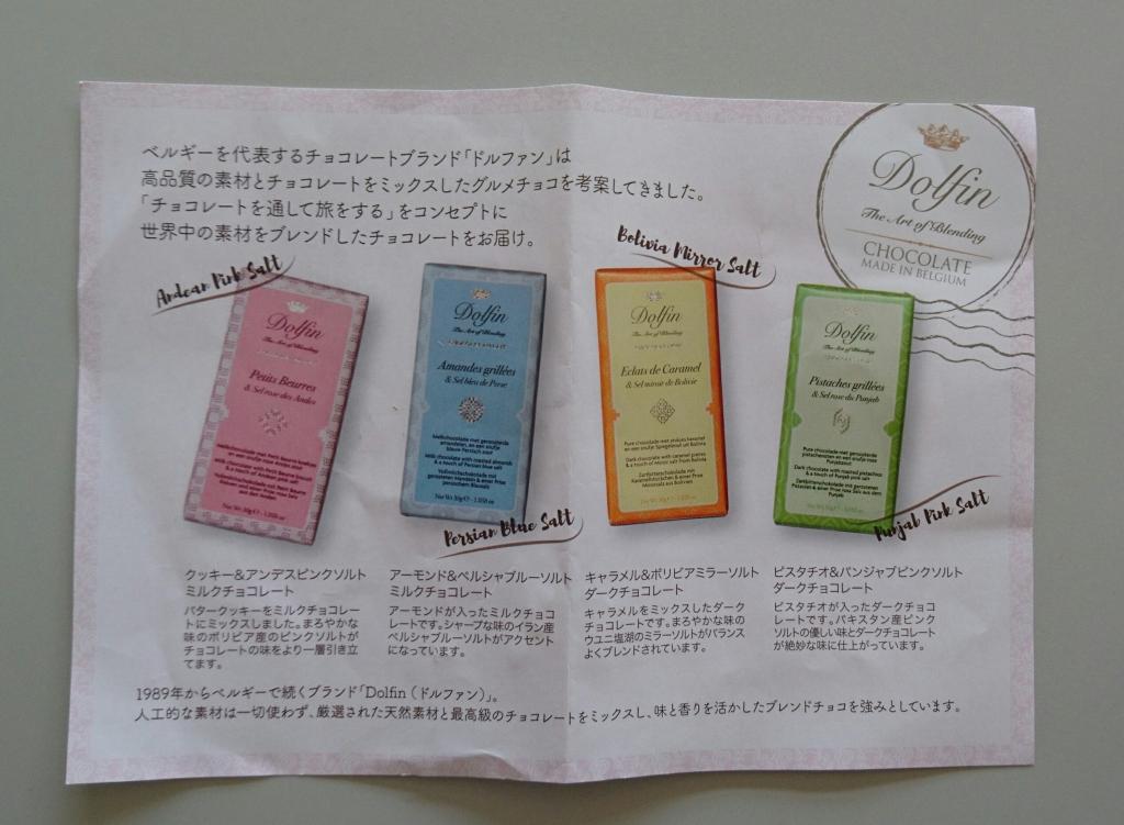 Dolfin (ドルファン) アーモンド&ぺルシャブルーソルト ミルクチョコレート