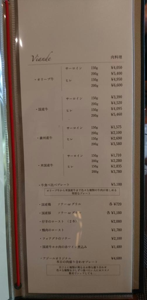 仏生山『cafe asilé(アジール)』