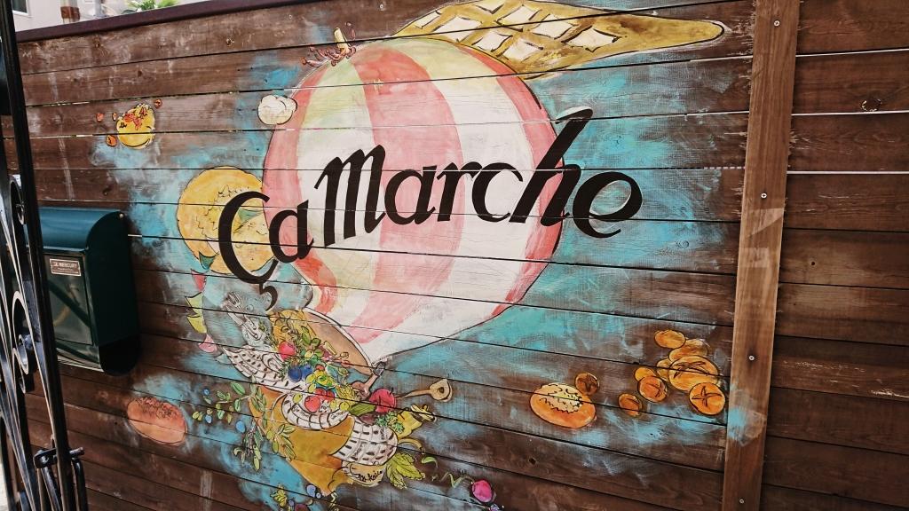北野の人気パン屋『Ça marche(サ・マーシュ)』