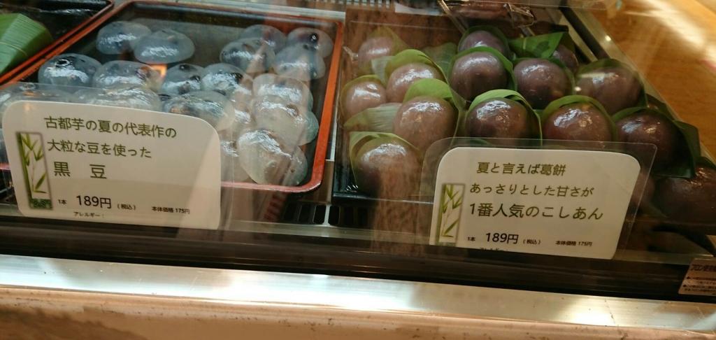 古都芋本舗(こといもほんぽ) 葛餅