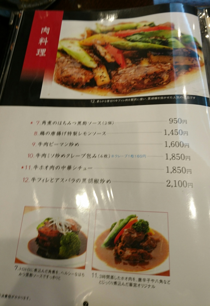 中国料理 『華宮』