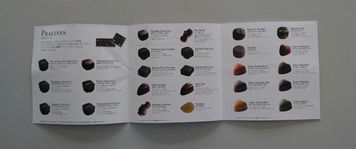 PIERRE MARCOLINI(ピエール マルコリーニ)『マルコリーニ チョコレートケーキ』