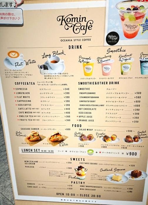 Komin Cafe(コミンカフェ)