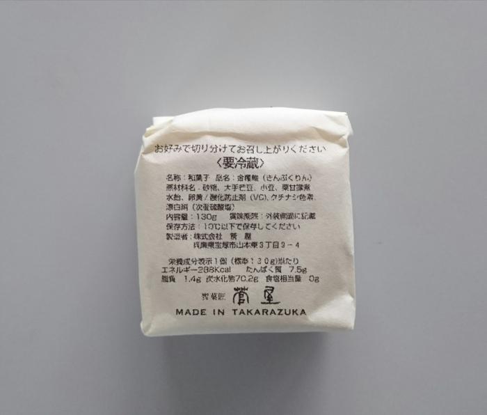 寶菓匠 菅屋『金覆輪(きんぷくりん)』