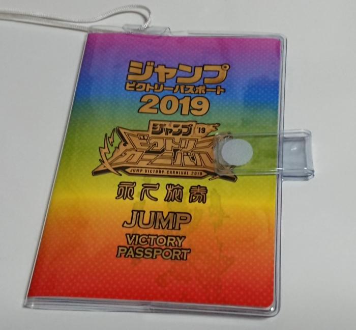 2019 特定 ビクトリー カーニバル ジャンプ